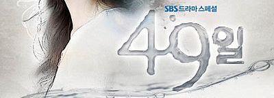 49 Days logo